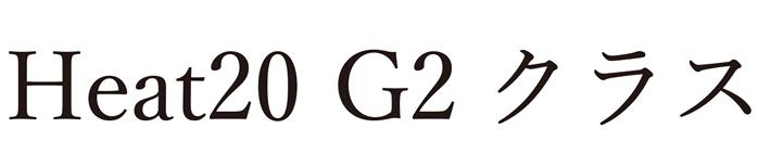 HEAT20 G2クラス
